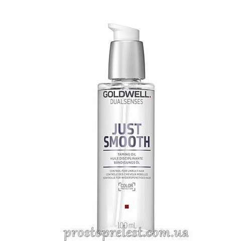 Goldwell Dualsenses Just Smooth Taming Oil - Олія розгладжуюча для неслухняного волосся