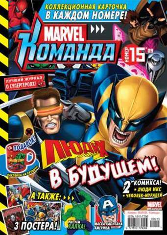 Marvel: Команда №15'09