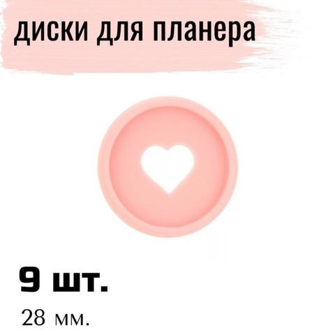 Диски- крепежный механизм для ежедневника - 2,8 см  - 9 штук