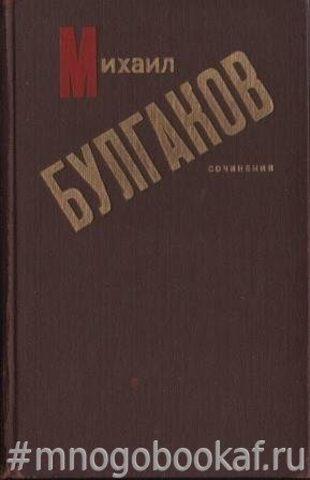 Булгаков М.А. Сочинения