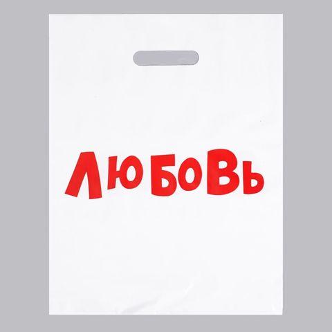 Подарочный пакет  Любовь  - 31 х 40 см.