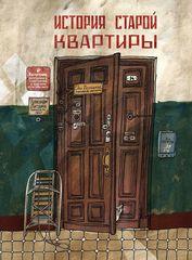 История старой квартиры  | А. Литвина, А. Десницкая