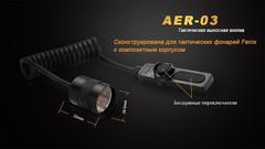 Выносная кнопка Fenix AER-03 для фонарей