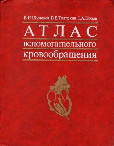 Атлас вспомогательного кровообращения