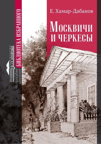 Москвичи и черкесы