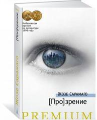 Про зрение