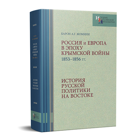 Барон А.Г. Жомини. Россия и Европа в эпоху Крымской войны