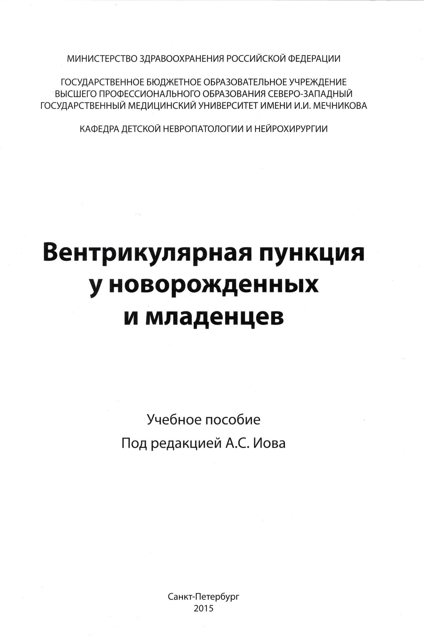 Книги по детской нейрохирургии Вентрикулярная пункция у новорожденных и младенцев ventr_punkc_u_novor.jpg