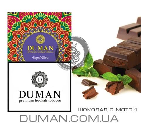 Табак Duman Royal Mint (Думан Шоколад с Мятой)