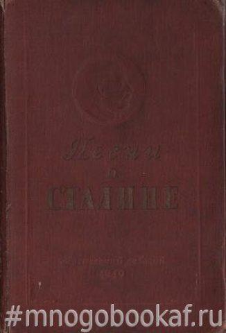 Песни о Сталине