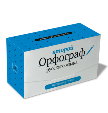 Второй Орфограф русского языка