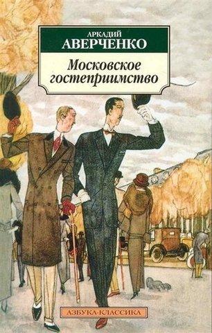 Московское гостеприимство (нов/обл.) | Аверченко А.