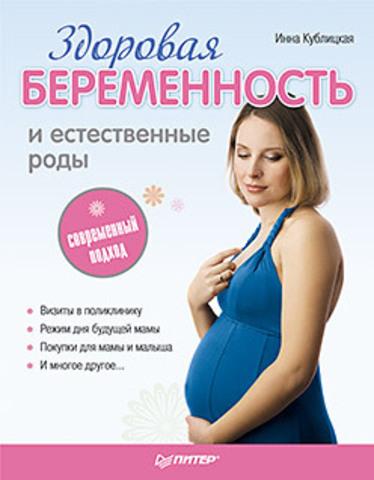 Здоровая беременность и естественные роды: современный подход