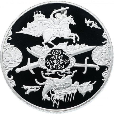 25 рублей. 625-летие Куликовской битвы. 2005 год