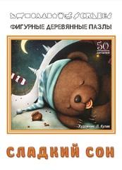 Фигурные пазлы «Сладкий сон»