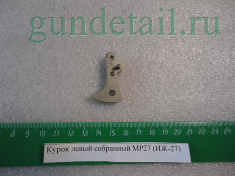 Курок левый собранный МР27 (ИЖ-27)