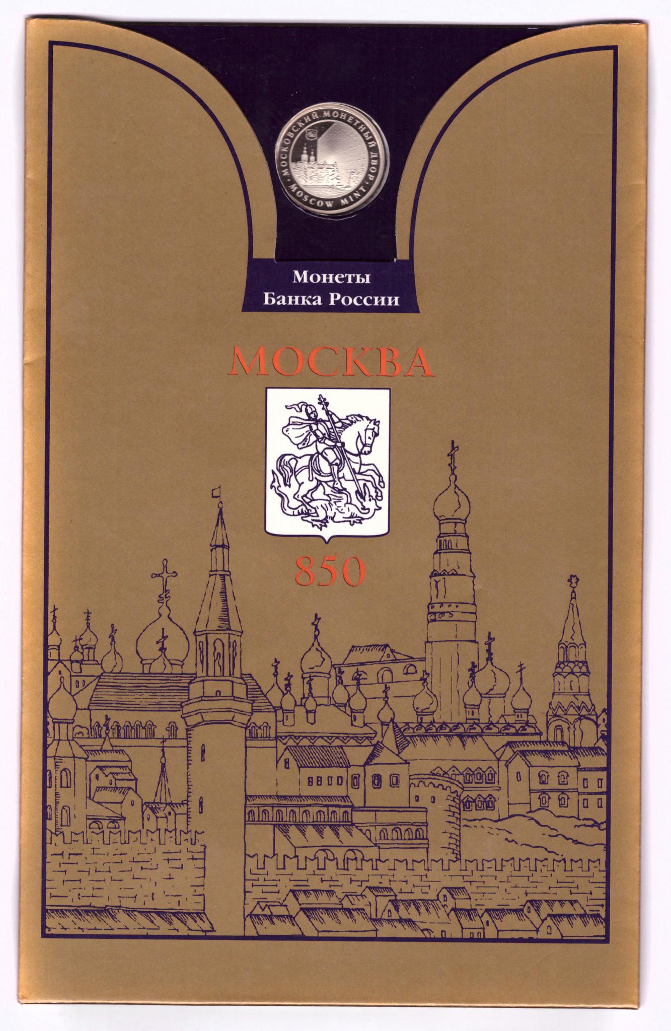 """""""Москва - 850 лет"""". Набор (6 монет + жетон ММД) в официальном буклете 1997 г"""