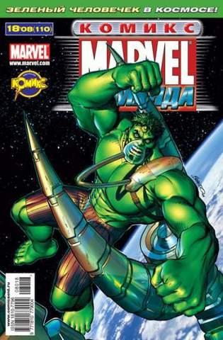 Marvel: Команда №110