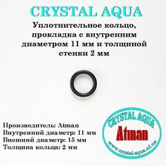 Уплотнительное кольцо, прокладка R 11x2 мм