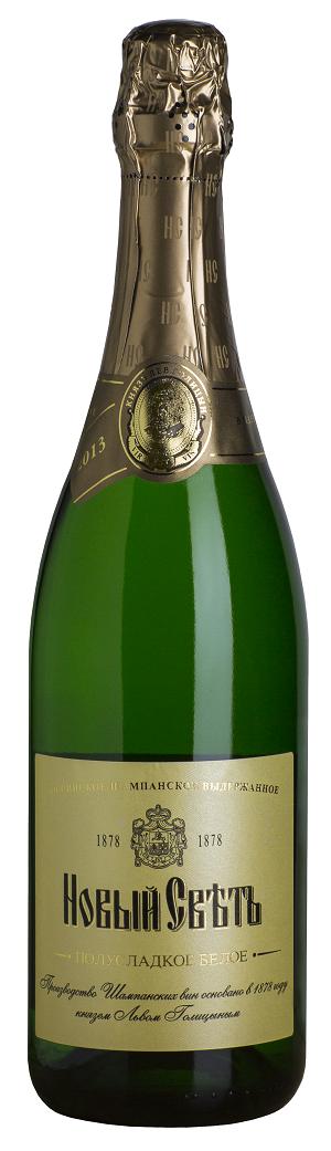 Шампанское Российское Новый Свет выдержанное п/сл. белое 0,75л. Абрау-Дюрсо