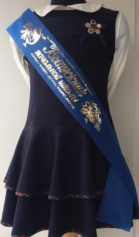 Лента «Выпускник начальной школы» шелк синий