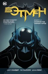 Бэтмен Книга 4 Нулевой год. Тайный город (Б/У)