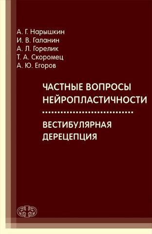 Книги студентам медикам Частные вопросы нейропластичности. Вестибулярная дерецепция chast_vopr_neiropl.jpg
