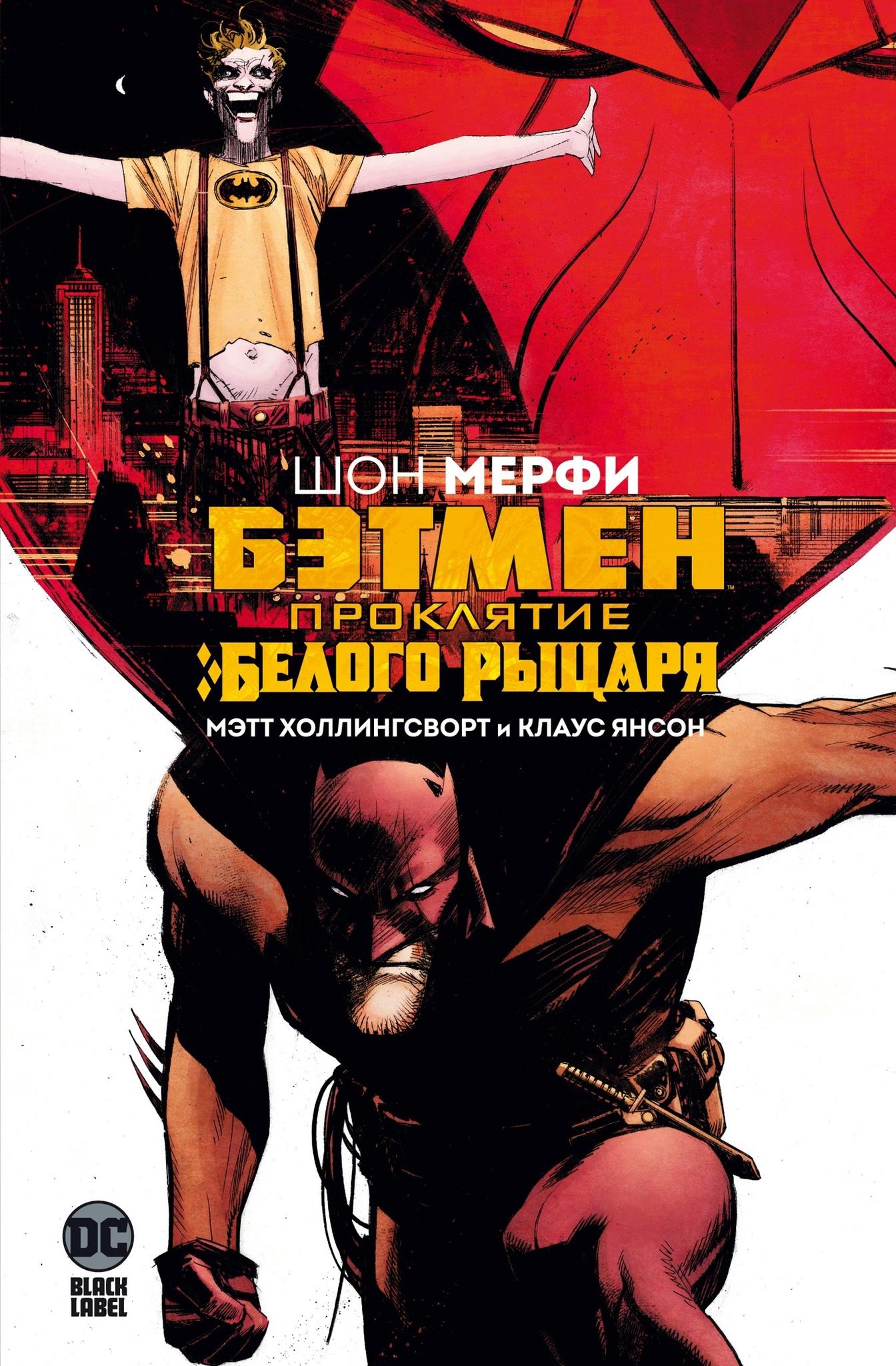 Бэтмен. Проклятие Белого Рыцаря
