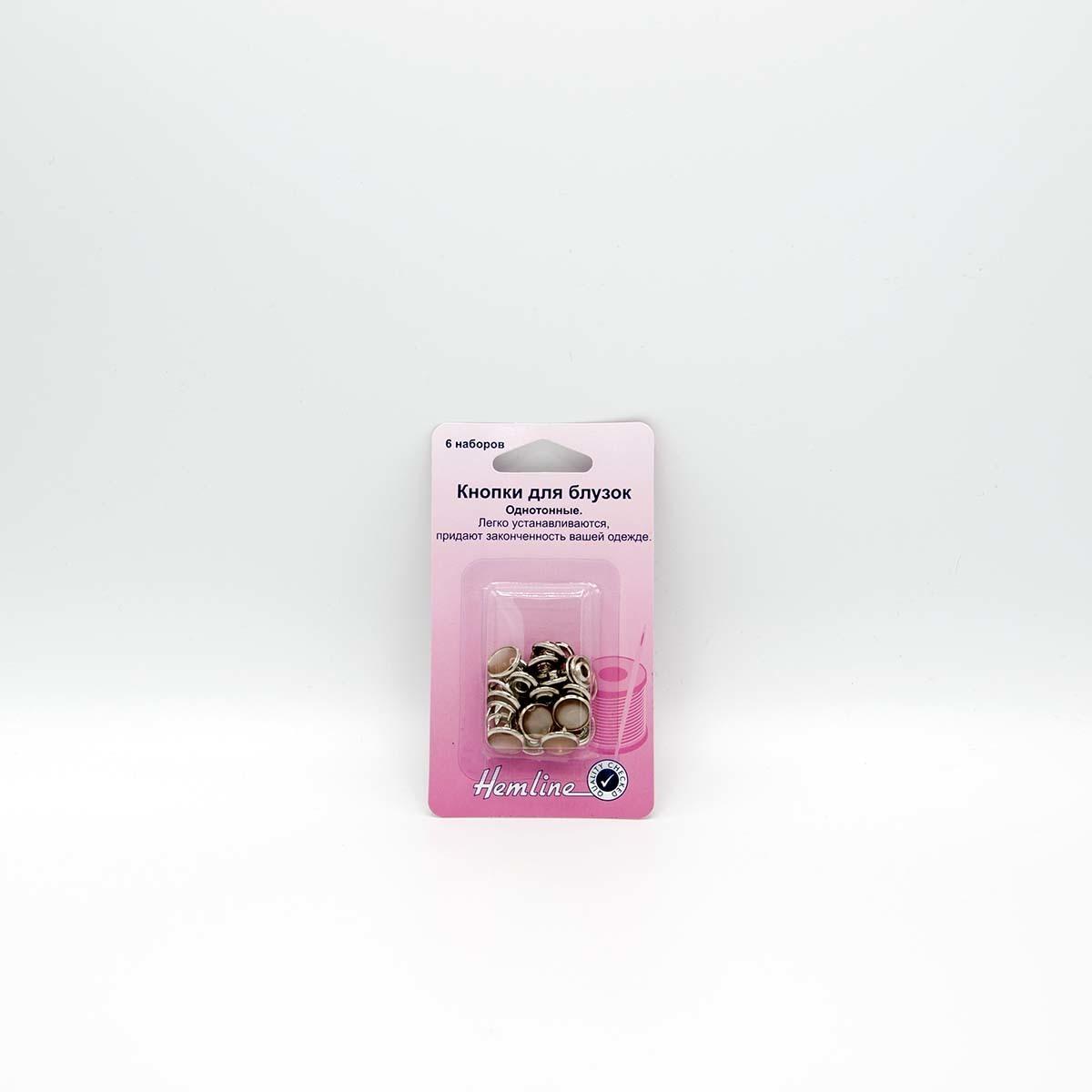 Кнопки для легкой одежды с глазком, 11мм, Hemline