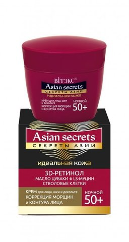 Витекс Секреты Азии Идеальная кожа Крем для лица и шеи и декольте Ночной 50+ 45мл