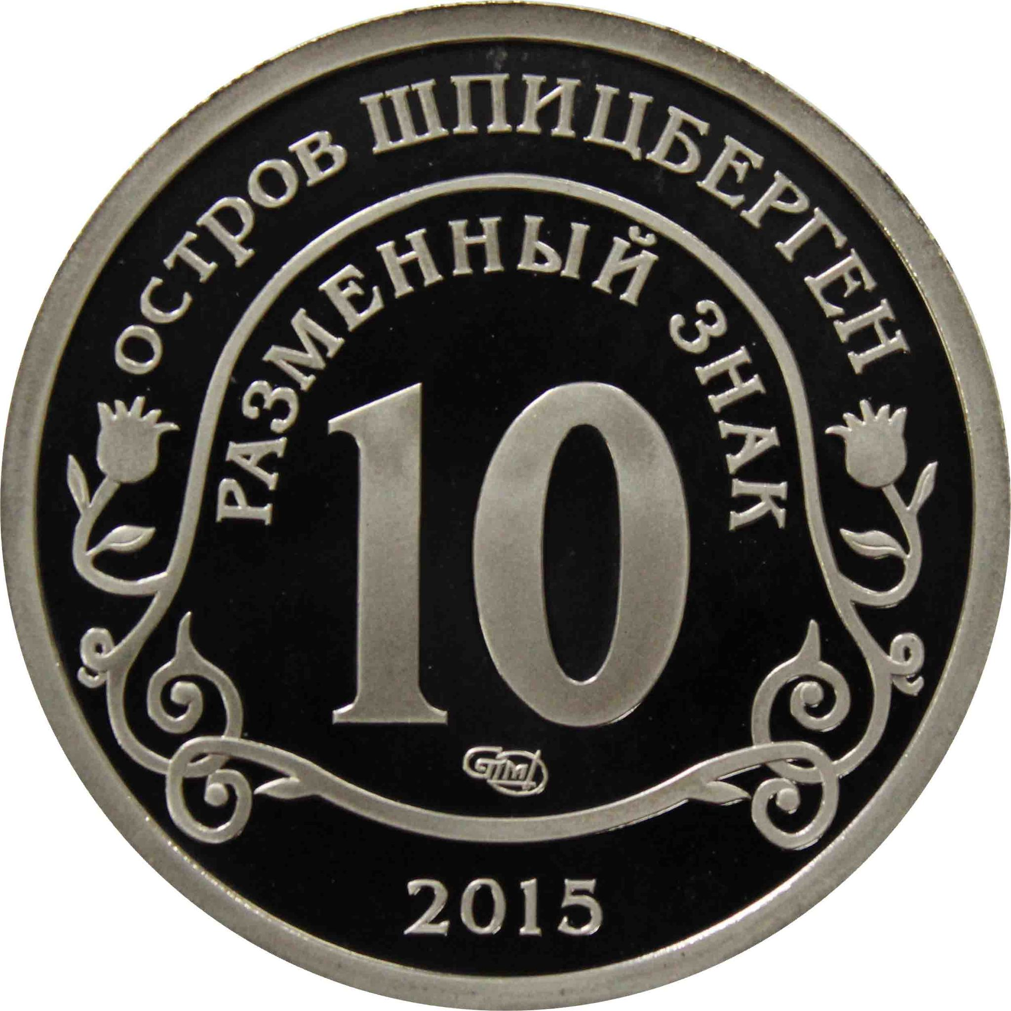 10 Разменный знак. Остров Шпицберген. 2015
