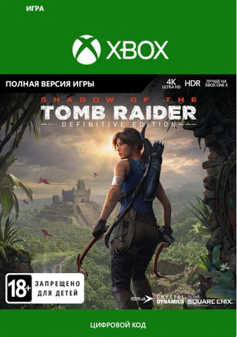 Shadow of the Tomb Raider. Definitive Edition (Xbox One/Series S/X, цифровой ключ, русская версия)
