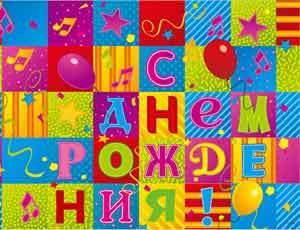 Скатерть С Днем Рождения Мозаика 130х180см