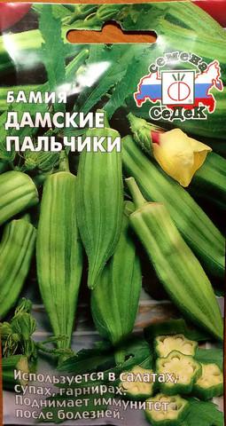 Семена Бамия Дамские пальчики