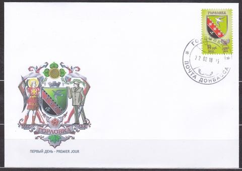 Почта ДНР (2018 02.22) стандарт Герб Горловки- КПД на приватном конверте