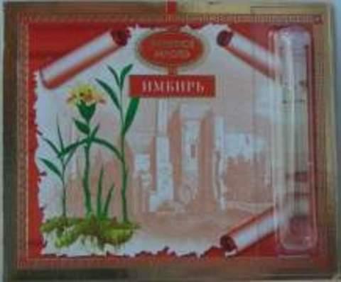 Эфирное масло «Имбирь»™Царство Ароматов