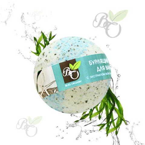 Бурлящий шар для ванн «Морские водоросли», Bliss organic 130 гр