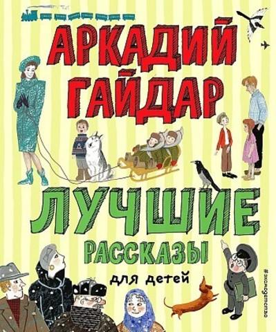 Лучшие рассказы для детей (ил. А. Власовой)