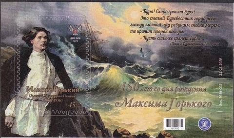 Почта ДНР (2018 03.28.) 150 лет со дня рождения М. Горького- блок