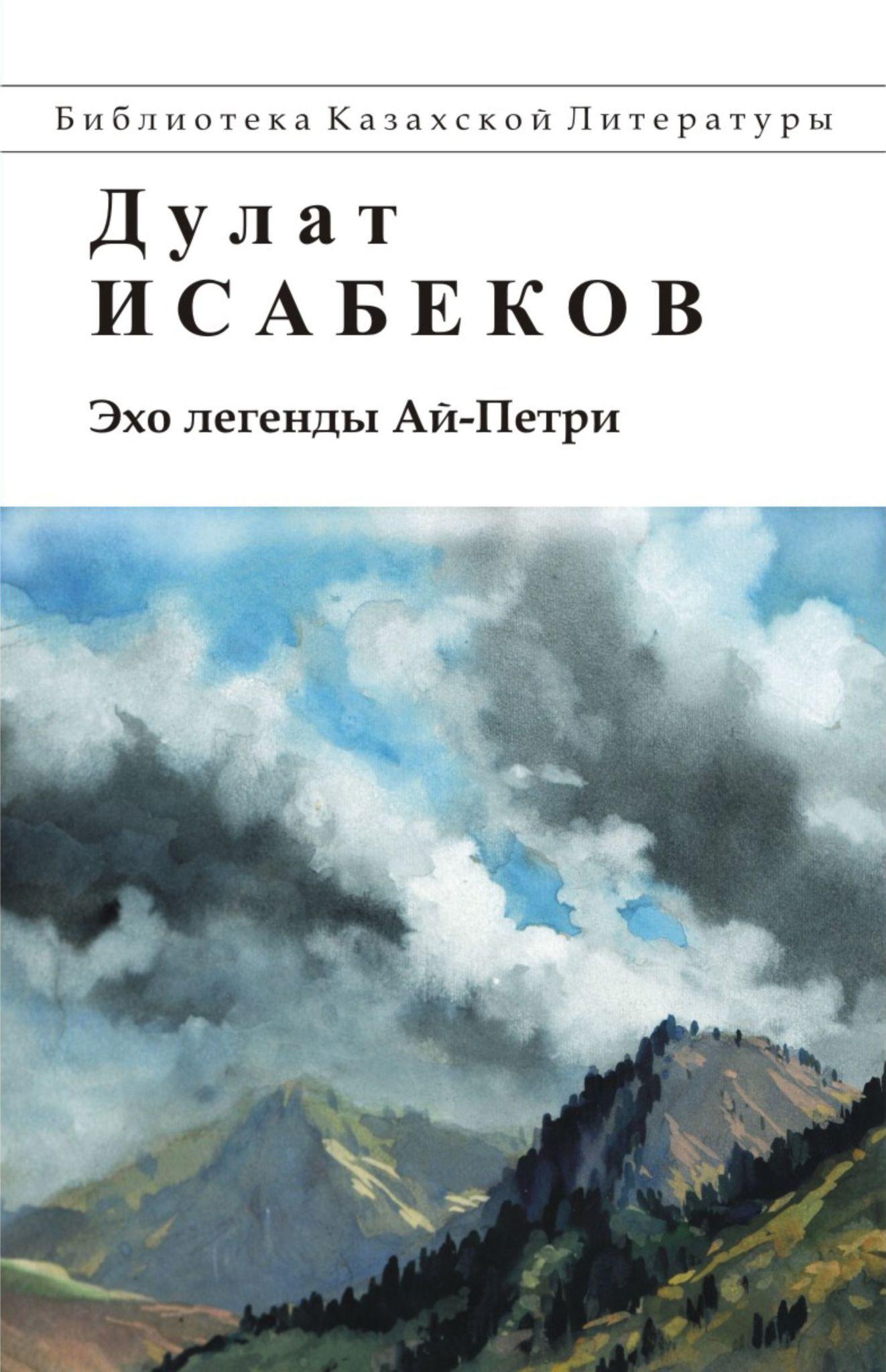 Эхо легенды Ай-Петри. Дулат Исабеков