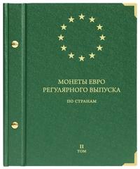 Альбом для монет «Монеты евро регулярного выпуска по странам». Том 2