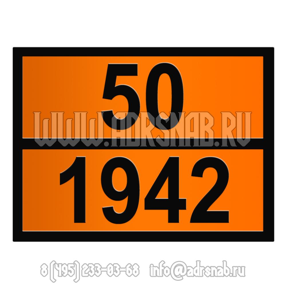 50-1942 (АММОНИЯ НИТРАТ)