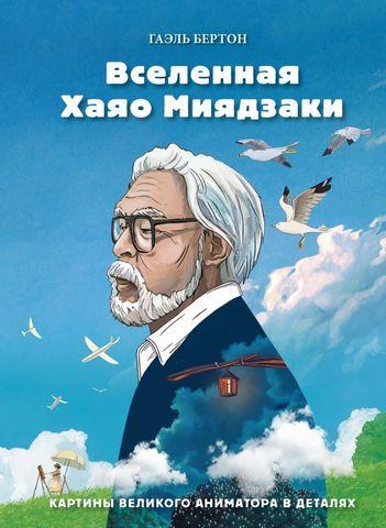 Вселенная Хаяо Миядзаки. Картины великого аниматора в деталях
