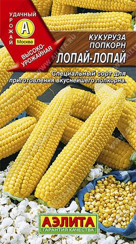 Кукуруза попкорн Лопай-лопай