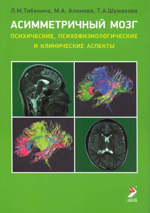 Медицинская литература и учебники Асимметричный мозг asimmetr_mozg.jpg