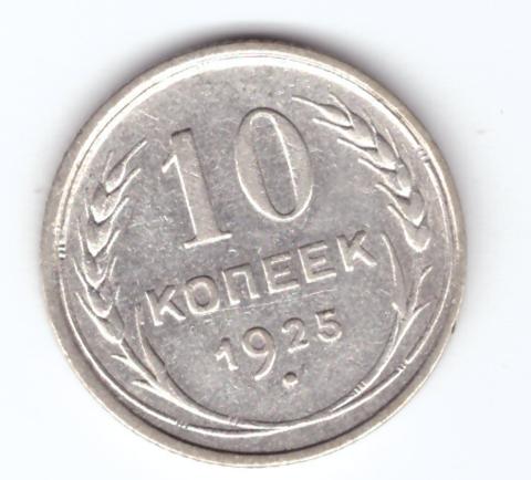 10 копеек 1925 г. СССР. F-VF (2)