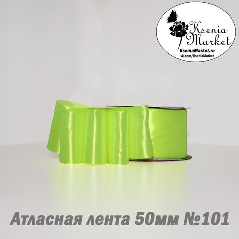 Атласная лента 50мм 27метров №101 (я.лимон)