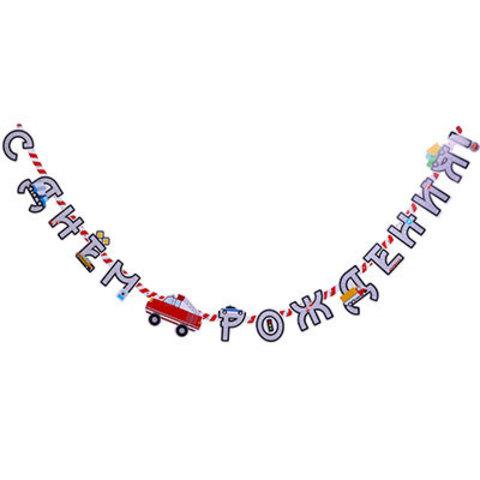 Гирлянда-буквы С Днем Рождения Машинки