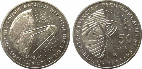 50 тенге. Первый искусственный спутник Земли 2007 год