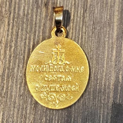 Нательная именная икона святая Екатерина с позолотой кулон медальон с молитвой